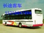 从潍坊到衢州客车大巴的客车长途汽车几点