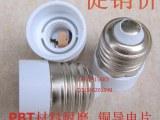 CE认证灯头 E27转E14灯头螺旋转换灯座 PBT材料+铜导电