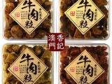 澳门香记特产牛肉粒方盒300克(五香)