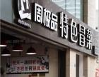 周**特色冒菜加盟 火锅 投资金额 1万元以下