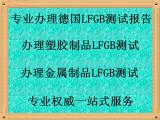 提供皮革LFGB检测LFGB认证 专业 高效权威