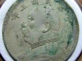 哈尔滨回收车工两元,回收90年纸币,80年纸币银元,邮票回收