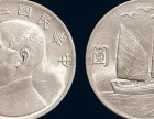 抚州中华民国二十一年壹圆三鸟币在哪可以出手