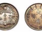 重庆大清银币免费鉴定估价出手