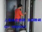 黄浦区二手房装修 局部翻新 面砖修补 墙面涂料粉刷