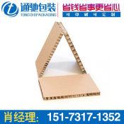 岳阳蜂窝纸芯价格 {荐}通驰包装价格合理的蜂窝纸芯供应