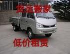 济南小货车出租搬家拉货及长短途货运