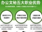 松山湖电脑培训 松山湖office办公软件培训