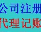 北京注册公司提供不续费地址 注销公司