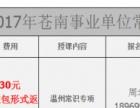 展鸿17年温州苍南事业单位常识专项公开课