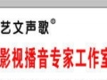 邯郸市艺文声歌艺术传媒培训中心