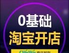 大溪淘宝开店培训 夹屿电商培训来春华 可享8折优惠