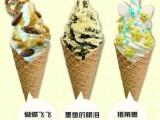 sweetruck蜂巢冰淇淋加盟费 加盟