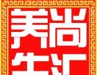 济南尚汇养生美容瘦身会馆美容美甲创业开店课程