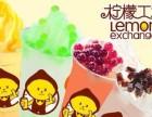 柠檬工坊饮品,茶饮甜品店,甜品店加盟,柠檬工坊饮品怎么样