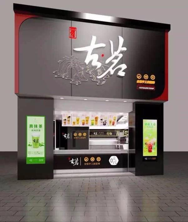 温州古茗奶茶招商加盟加盟即赚古茗奶茶饮品加盟费多少钱