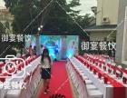 惠州海边婚礼西式婚宴自助餐酒店上门操作,中式婚宴