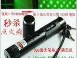 远射5000米1000mw 调焦点火柴激光笔镭射笔绿光笔指星笔手