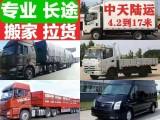 中山长途搬家拉货公司货车长途运输长途货车拉货跨省跨城送货