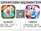 山西阳泉手机棋牌游戏APP开发网页版更方便