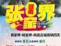 佛山康辉国旅-河源万绿湖,游船,探险,漂流二天游