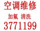 锦州空调维修 加氟 消毒清洗(只维修,不拆装)