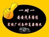 广州汽车陪练那家好-选安安汽车陪练都说好