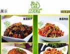 新四方中式快餐加盟
