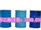 长期低价供应大量优质苯乙酮、富马酸(反丁烯二酸、胡索酸)!