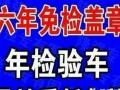 专业咨询枣庄鲁D年检.委托.**咨询.免检车辆签章