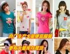 便宜女装短袖韩版时尚女士T恤纯棉T恤女士半袖批发厂家直销