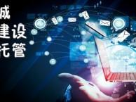 重庆顶呱呱开发整合营销 微商城网站