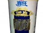 喜旺牛奶 恩施市新鲜牛奶配送高品鲜奶4.3元/杯