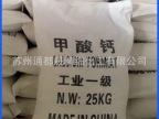 厂家直销高含量98%无水甲酸钙通都晟工业