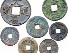 广东东莞征集各类古币,有意者请联系,非诚勿扰