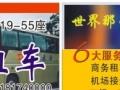 【当代旅游】豪华旅游大巴特价出租