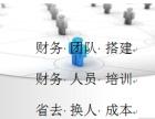 北京通州(祥瑞云企业北京)代理记账财务派遣)