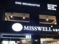 米斯韦尔蛋糕面包啊披萨口味纯正,好吃好卖!