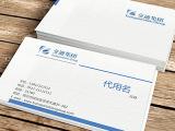 名片印刷/特种纸名片/名片制作/订做/定做/定制//设计送免费模