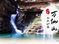 洛阳到新乡郭亮+万仙山景区休闲避暑两日游,新乡有好玩的景点吗