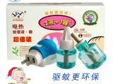 质量第一双雕电热蚊香液宝宝套装热销驱蚊产品天然绿色配方新正品