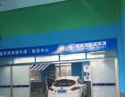 吉林省名車名港连锁加盟 洗车 投资金额 1-5万元