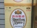 燕京啤酒家庭配送