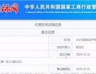 新余商标注册版权服务软著登记商标设计免费查询商标