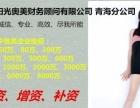 专业变更西宁城东区商贸公司经营范围