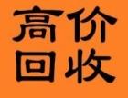 庆阳高价回收抵押品牌手机、黄金首饰.电脑、苹果手机