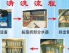 上海闵行区专业清洗公司、专业地暖清洗、地暖维修公司