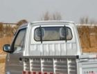 优转自用单排小货车