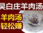 吴白庄羊肉汤加盟