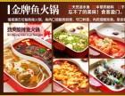 海鲜大咖加盟/蒸汽海鲜火锅/草帽蒸汽石锅鱼加盟